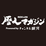 「歴人マガジン」サイトリニューアルのお知らせ