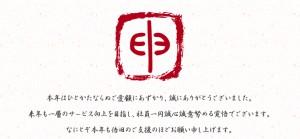 kazeniwa_news_newyear2016_e