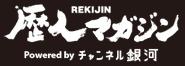 rekijin_logo2