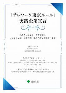 「テレワーク東京ルール」実践企業宣言KZ